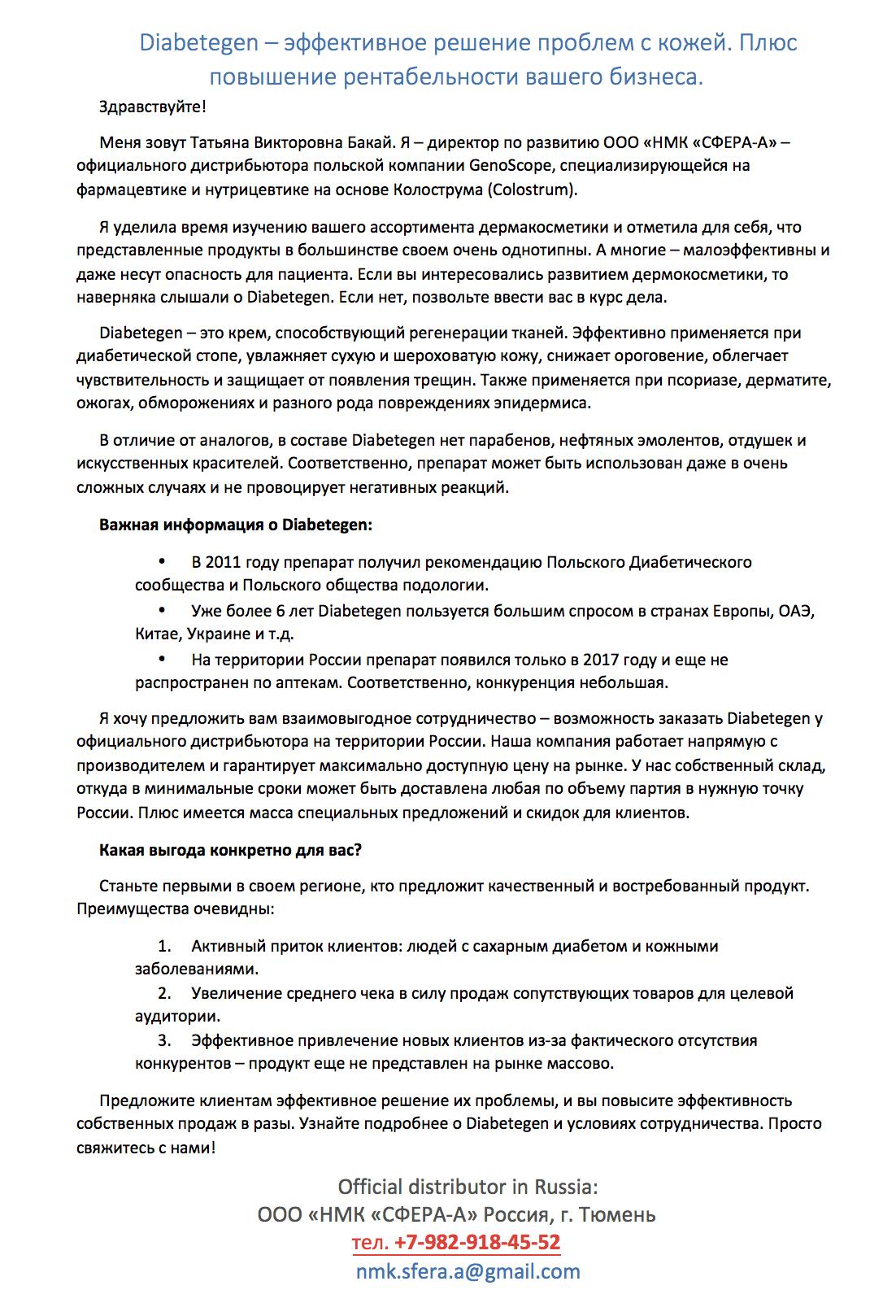 Пример коммерческого предложения № 38 – Коммерческое предложение для Diabetegen.