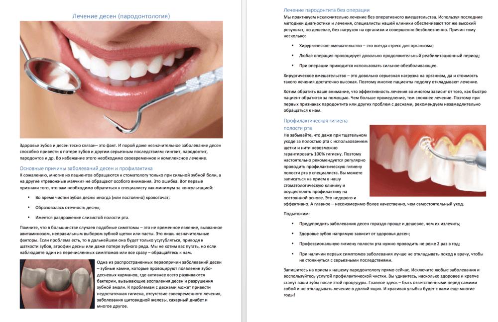 Копирайтинг на тему стоматологии