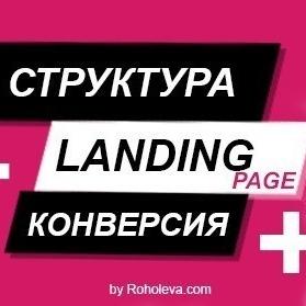 продающие тексты для лендинг пейдж, структура landing page