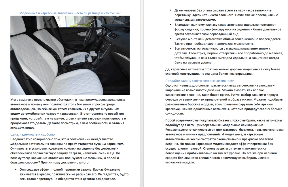 Пример текста №35 – Текст на автомобильную тематику.