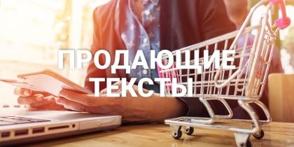 продающие тексты на заказ рекламный копирайтинг