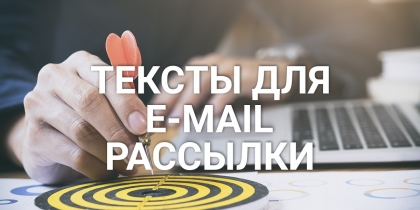 Тексты для e-mail рассылки