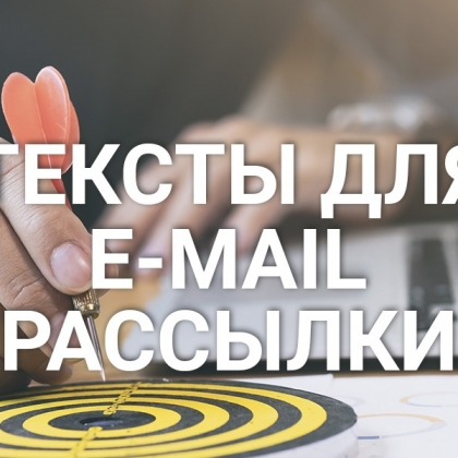заказть тексты для рассылки