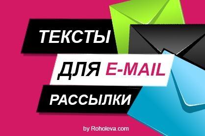заказать написание текстов для e-mail маркетинга рассылки