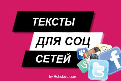 тексты посты пост для социальных сетей