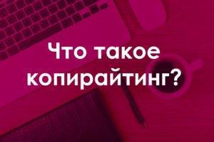 Что такое копирайтинг текстов?