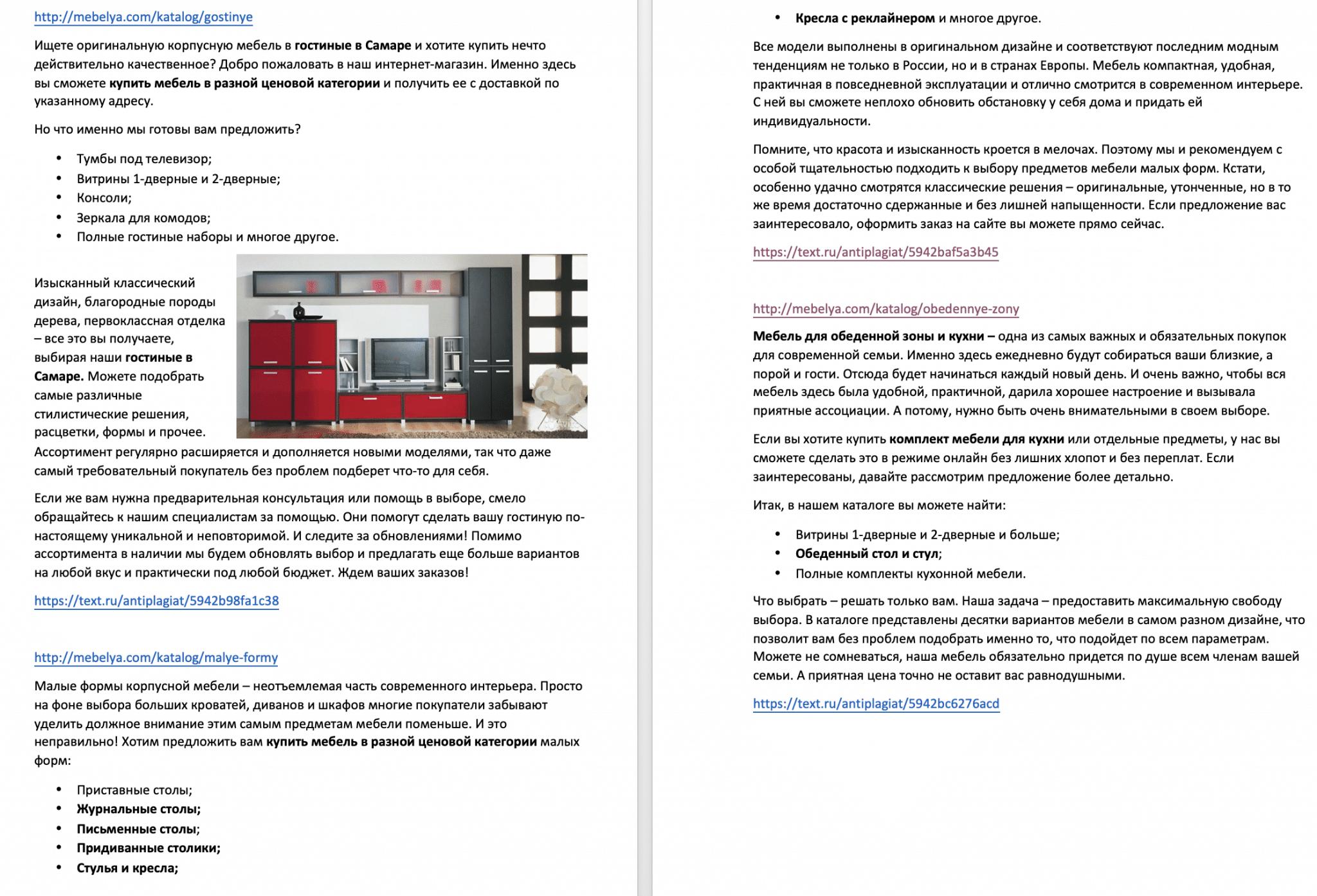 Пример написания сео (seo) текста для сайта мебели Пример написания seo-текста (сео-текста) для сайта интернет-магазина мебели. Пример текста, который за 2 дня вошел в ТОП и привлекает много трафика. Закажите сейчас такой же сео-текст у нас