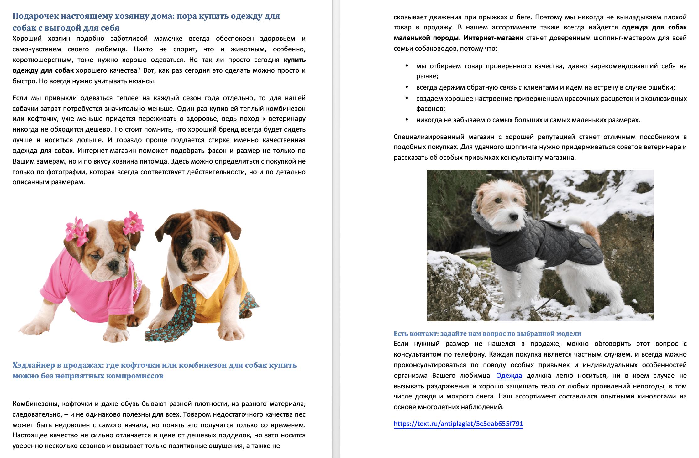 Пример описаний для товаров №4 – Сео-Тексты для интернет-магазина товаров для собак.