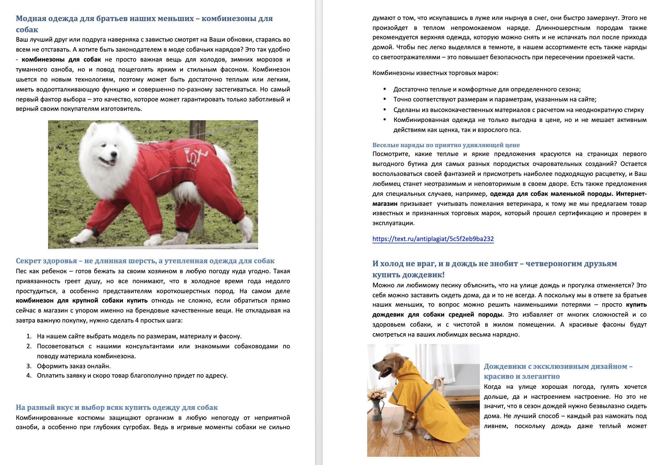 Пример описаний для товаров №5 – Сео-тексты для интернет-магазина товаров для собак.