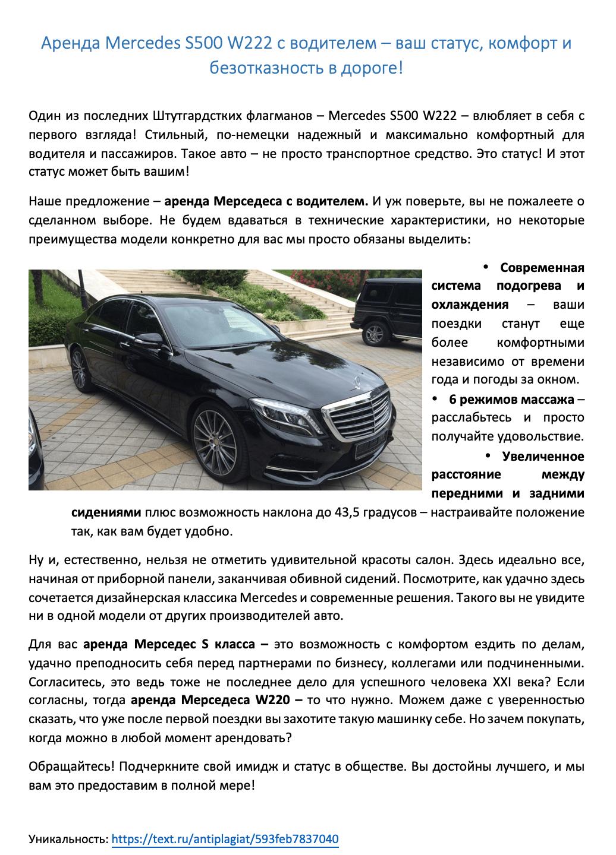 Пример продающего текста для сайта №20 – Продающий обзор автомобиля.