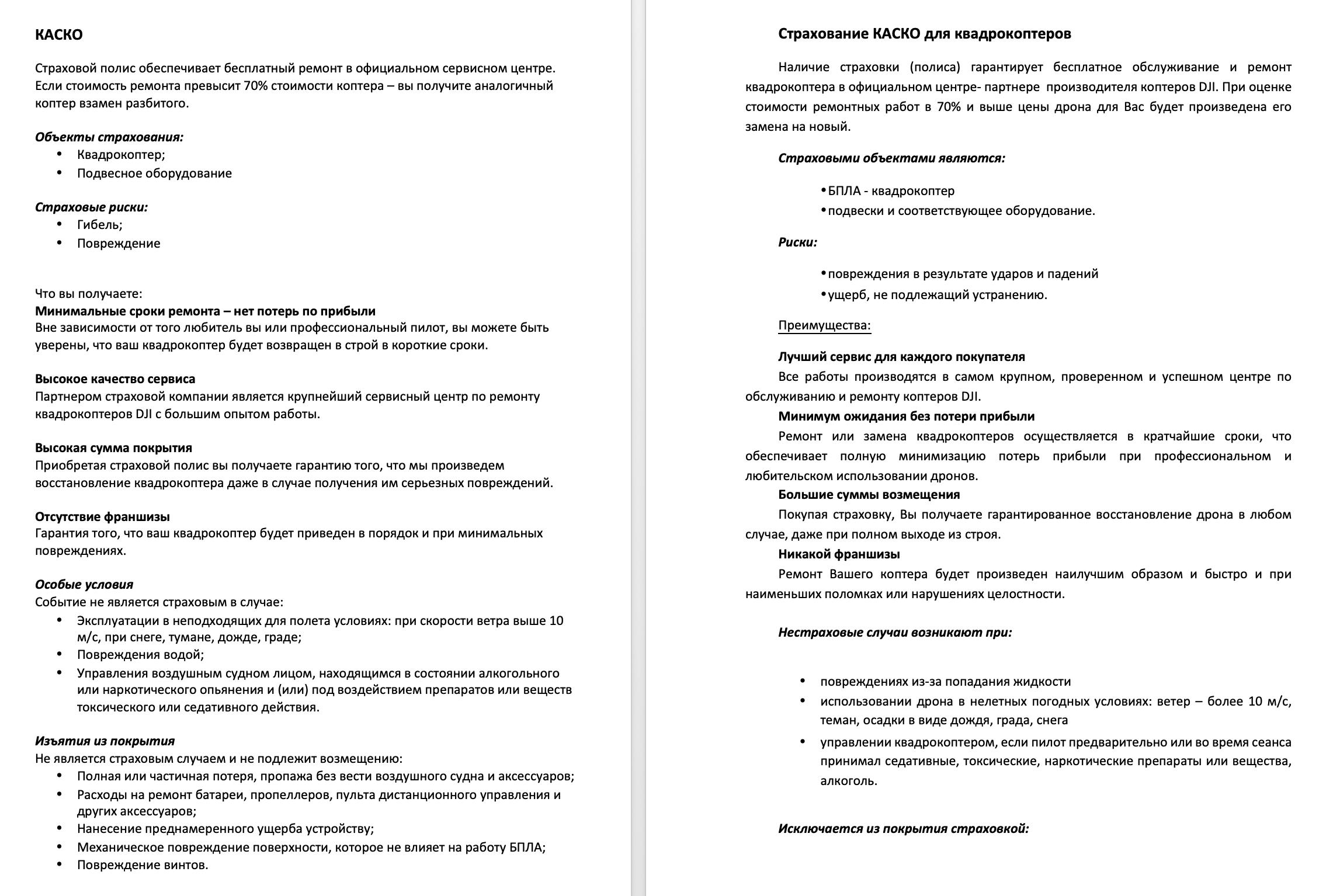 Пример рерайтинга №6 – Рерайтинг текста по страхованию.