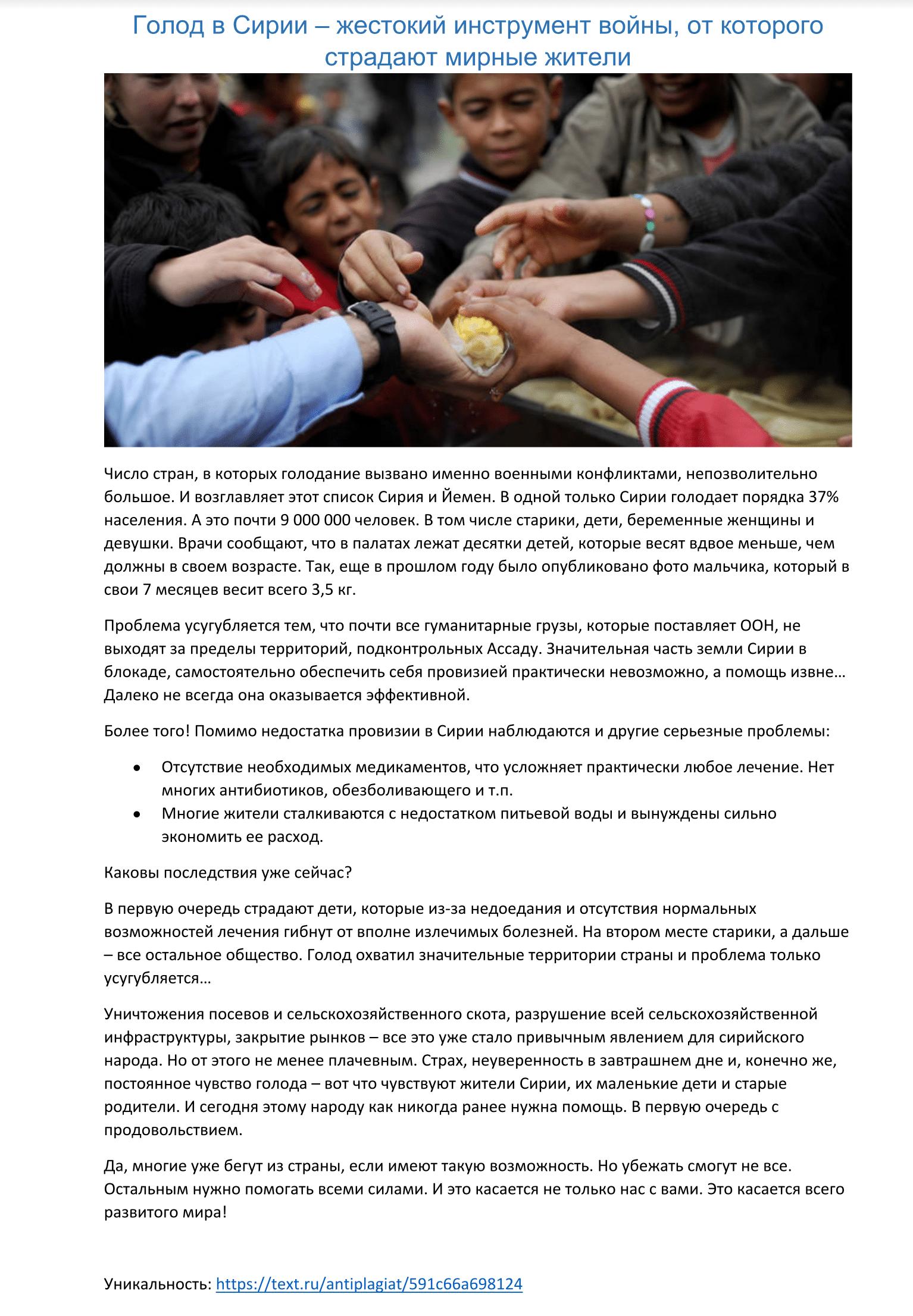 Пример статьи для социальной сети №21 – Статья на тему голода среди жителей Сирийского народа.