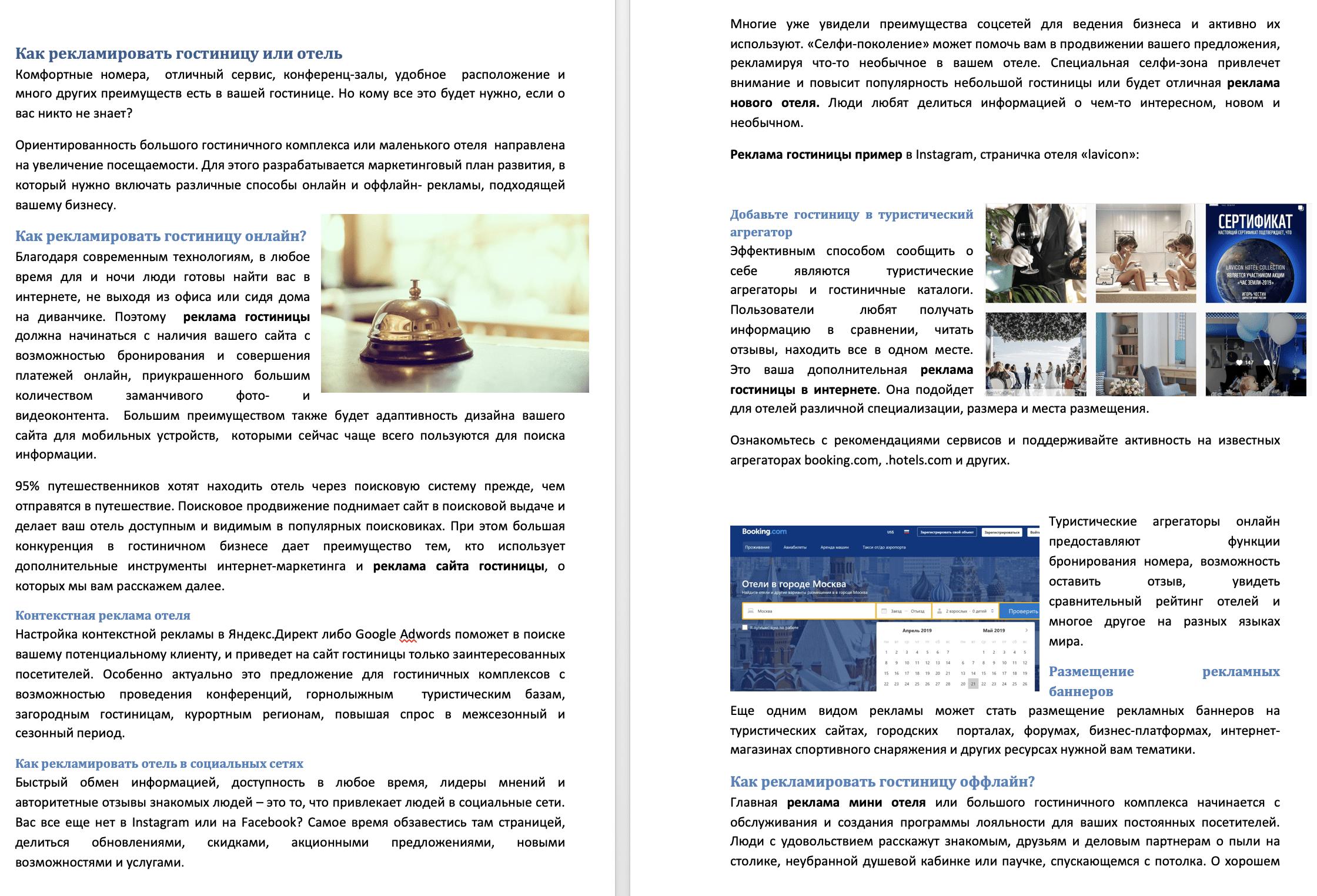 Пример текста №2 – Текст о рекламе гостиницы онлайн.