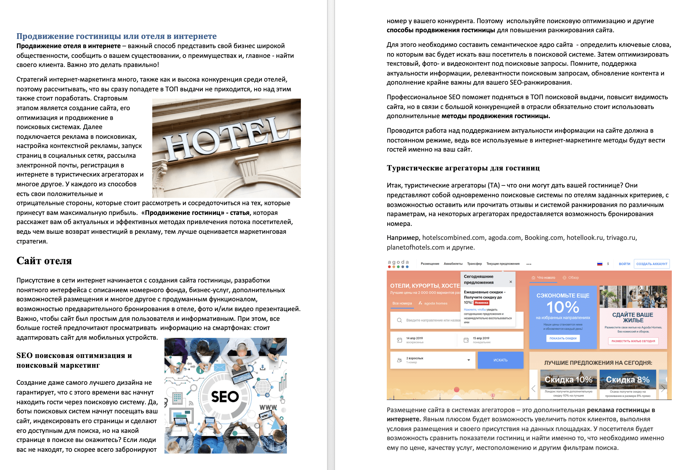 Пример текста №3 – Текст о продвижении гостиницы или отеля в интернете.