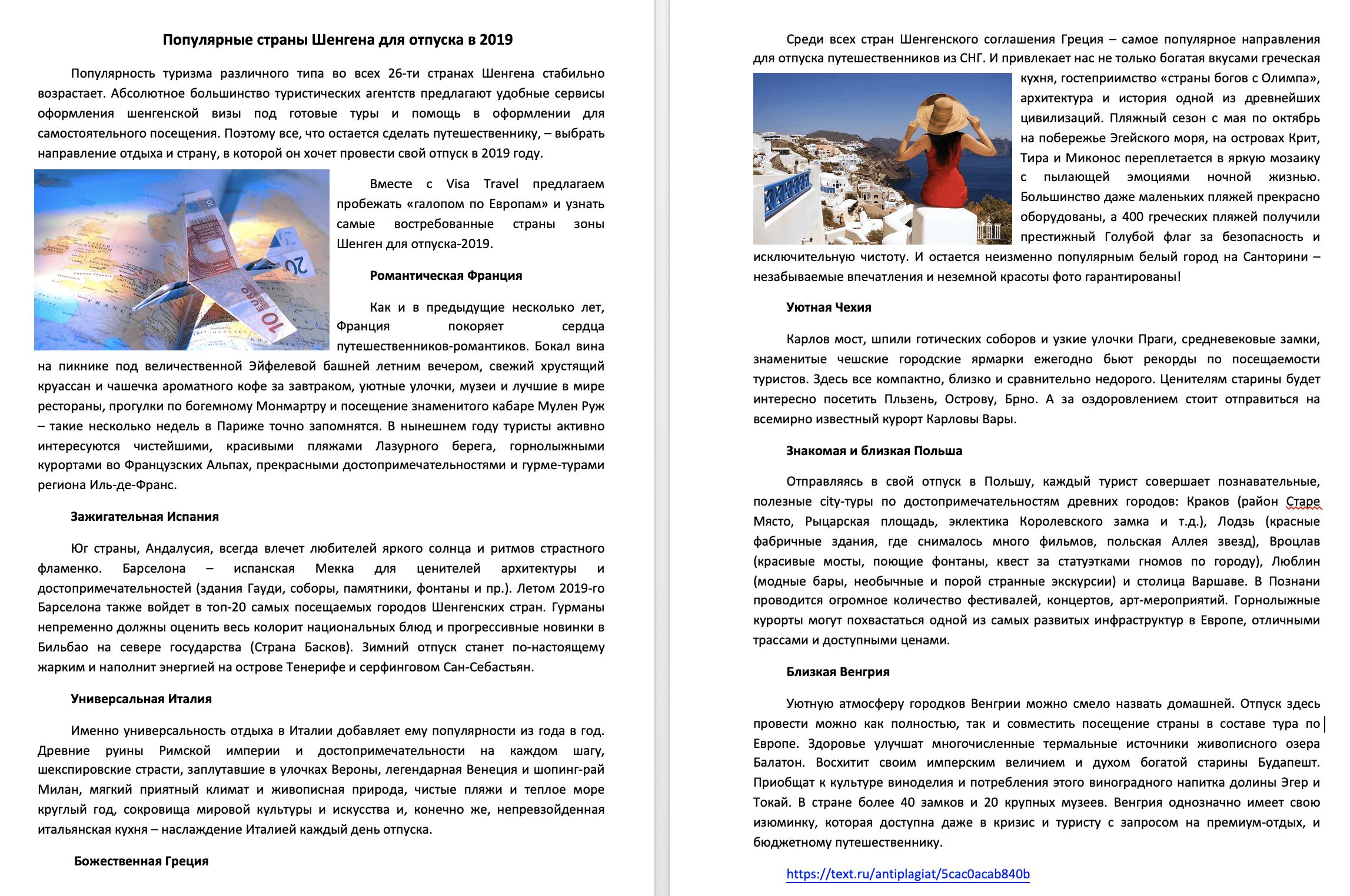 Пример текста для блога №1 – Текст для туристического блога о популярных странах Шенгена.