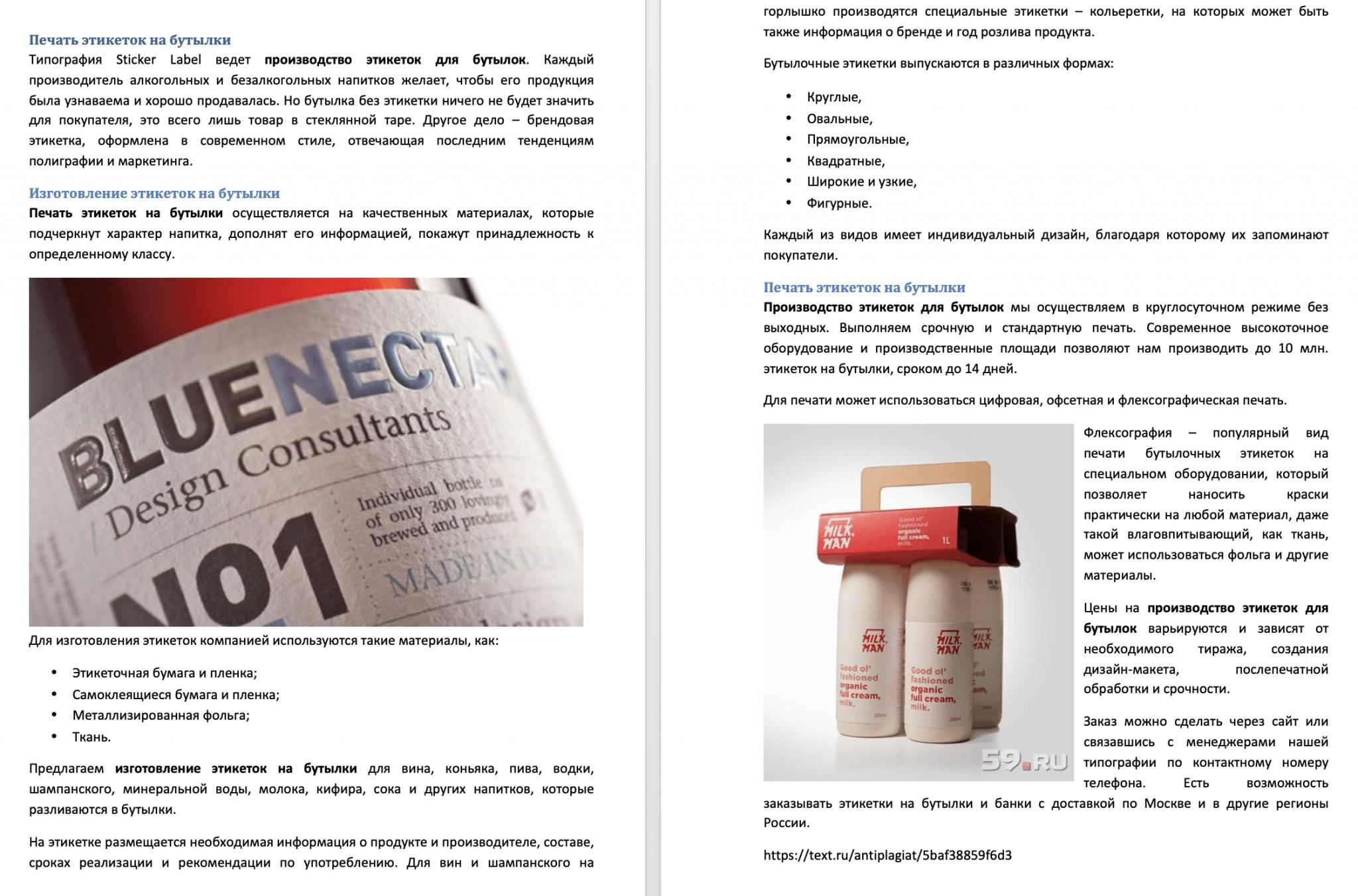 Пример текста для сайта №17 – Сео-текст для сайта по производству этикеток.