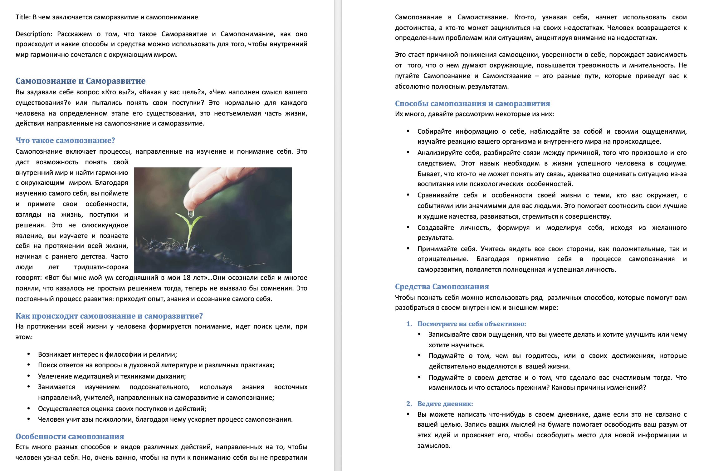 Пример текста для сайта №7 – Сео-текст: саморазвитие и самопознание.