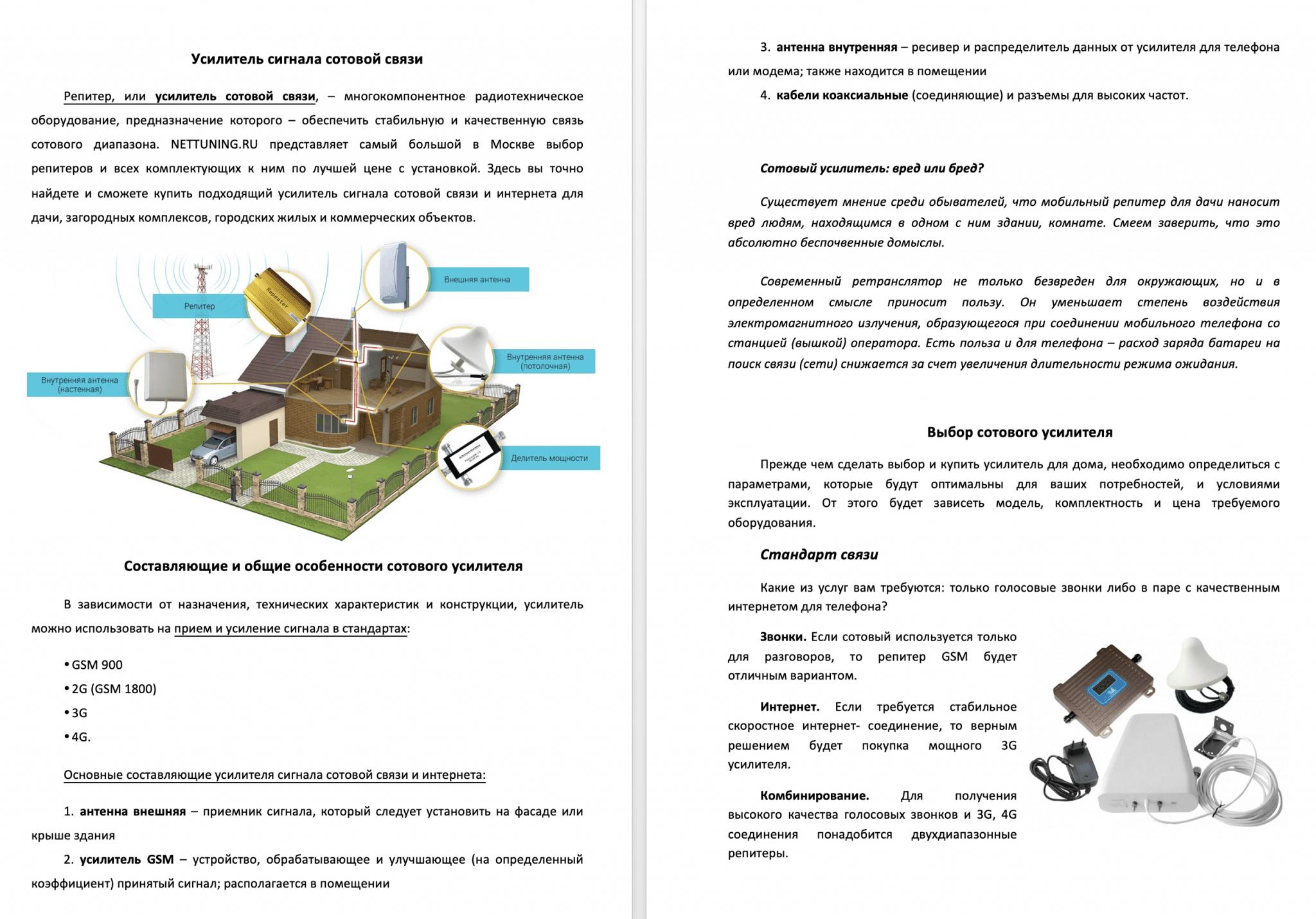 Пример текста для сайта №24 – Сео-текст по усилению сигнала сотовой связи в Москве.
