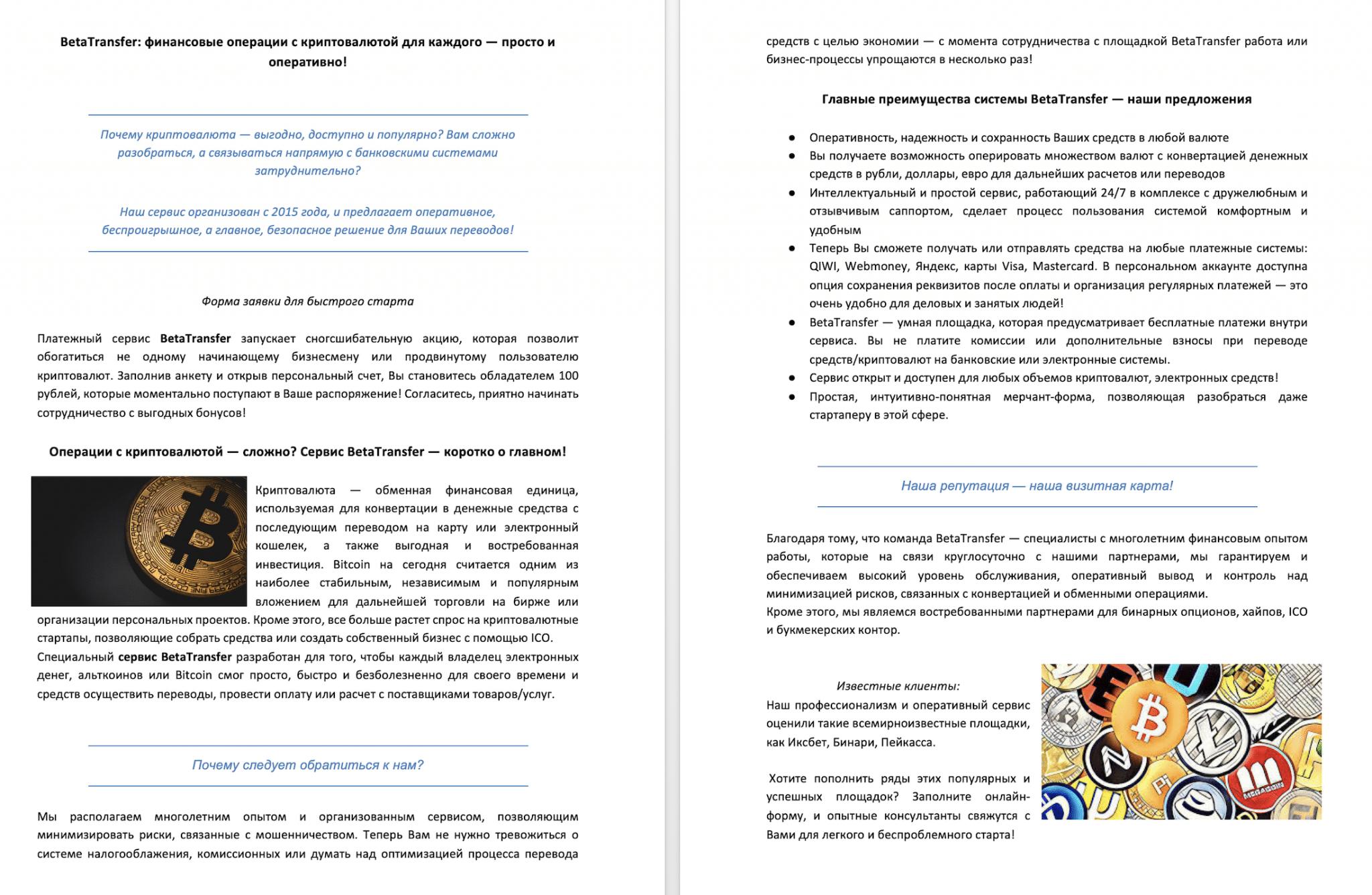 Пример текста для одностраничника №26 – Продающий текст для лендинга на тему криптовалют.