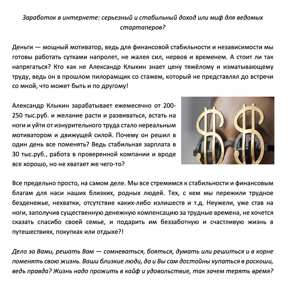 Картинка primer teksta dlya posta №27 prodayushhij tekst dlya posta v instagram - Пример текста для поста №27- Продающий текст для поста в Instagram.