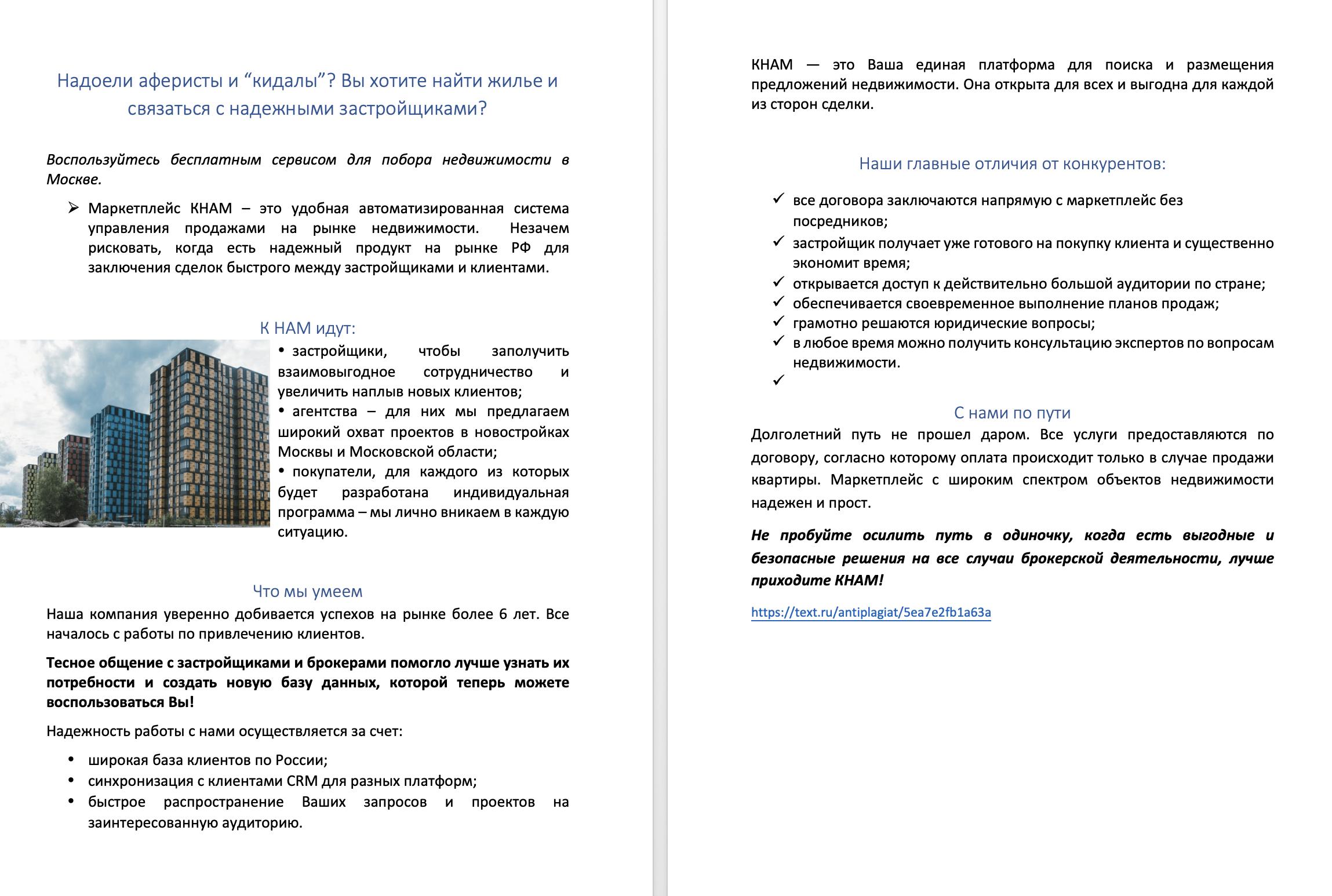 Пример презентации для компании #57