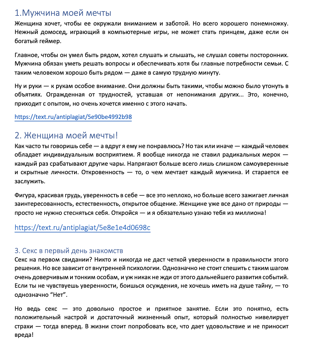 Примеры продающих постов в телеграм #50 – Тексты на тему 18+