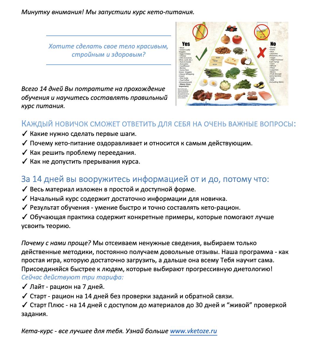 Пример продающего поста в Инстаграм #51 –  Пост на тему курса кето-питания.