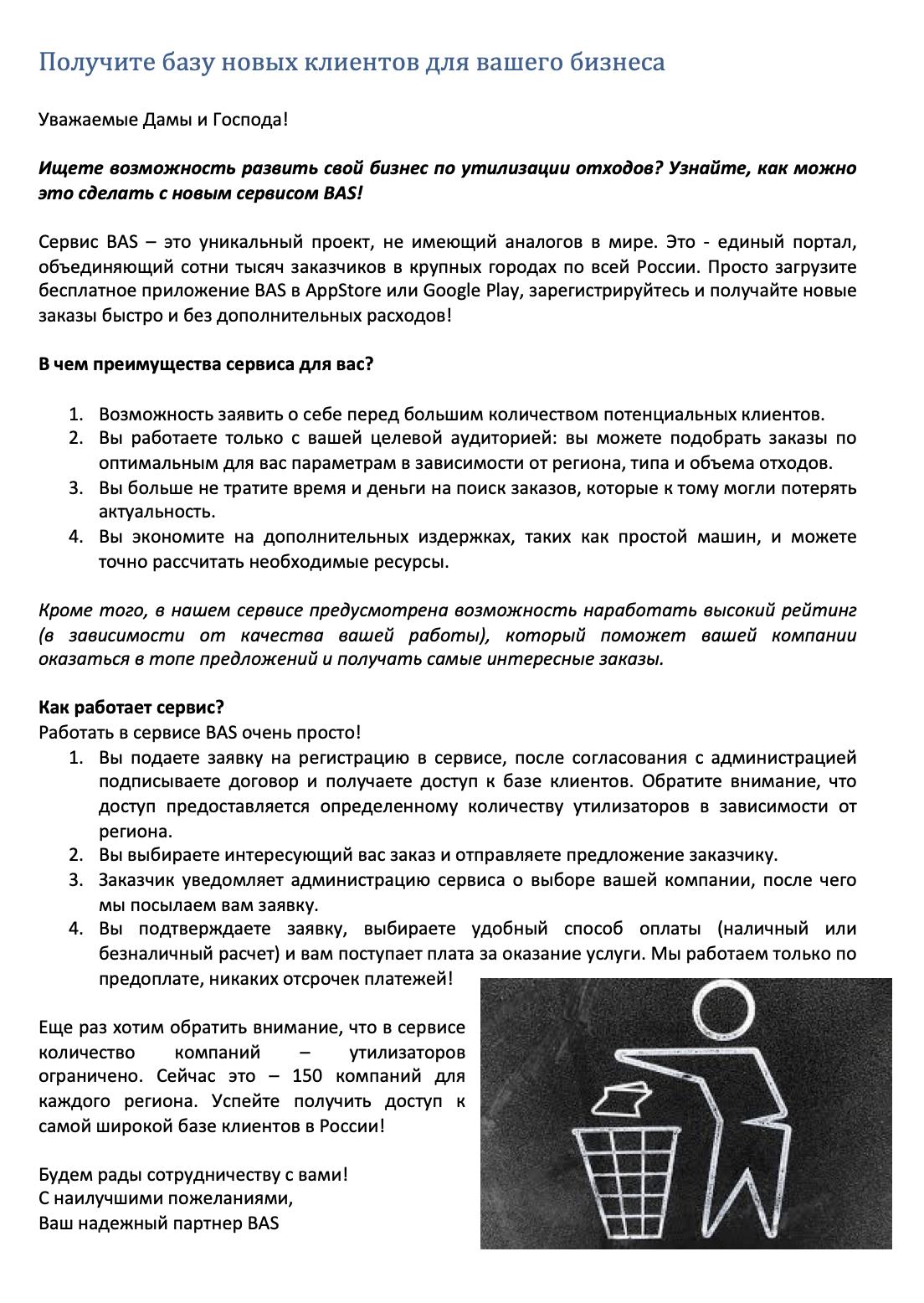 Пример коммерческого предложения #64 - Коммерческое предложение для BAS