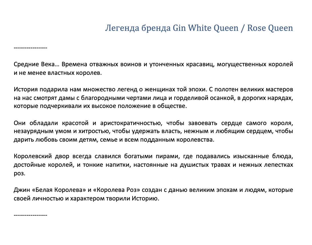 Пример легенды бренда Gin White Queen #58 – Легенда бренда Gin White Queen