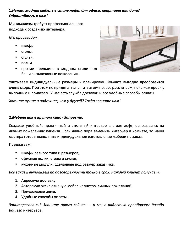 Пример объявлений на Авито #60 – Тексты объявлений на Авито по производству мебели