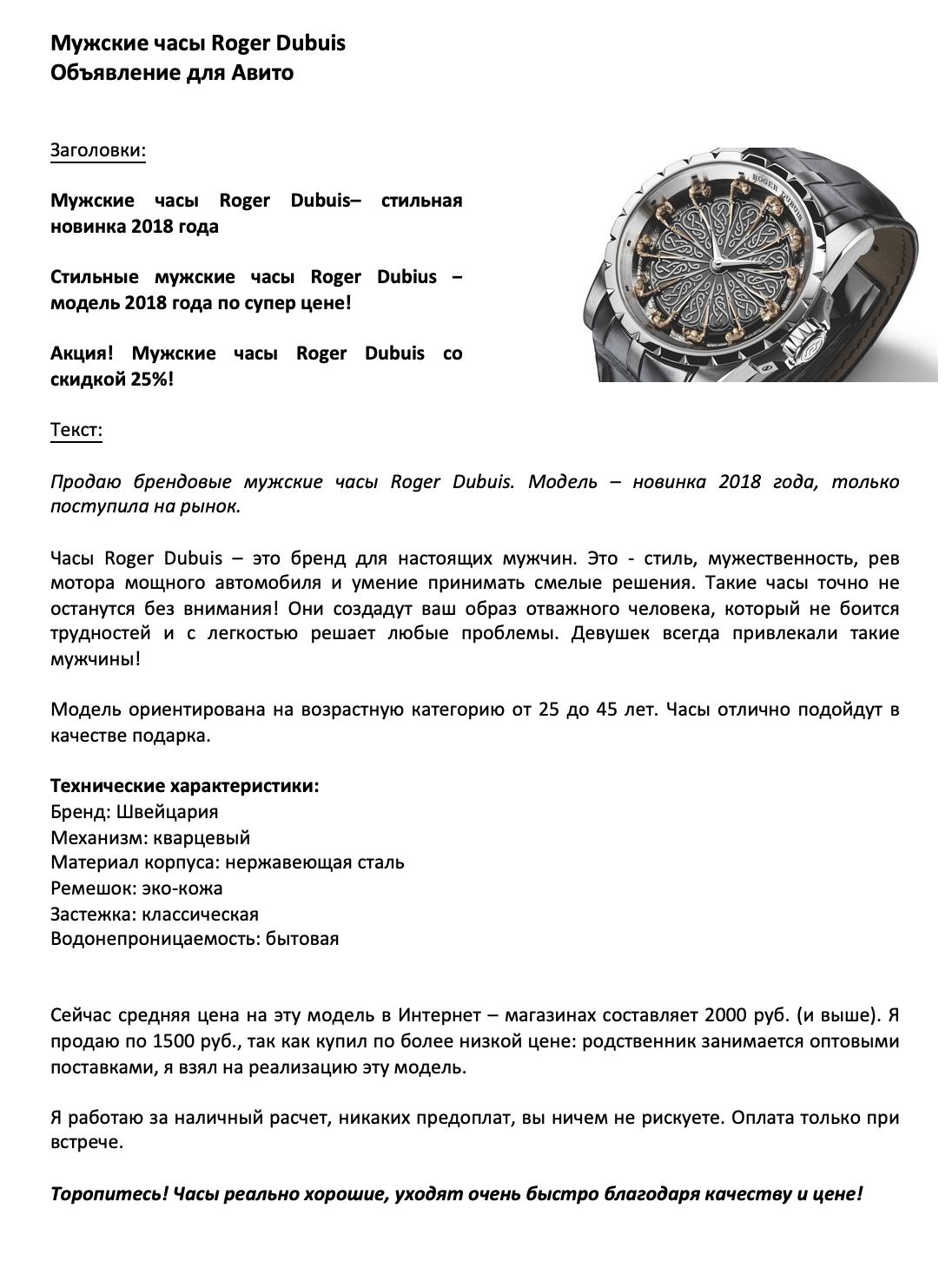 Пример объявления на Авито #63 – Текст объявления на Авито по продаже мужских часов