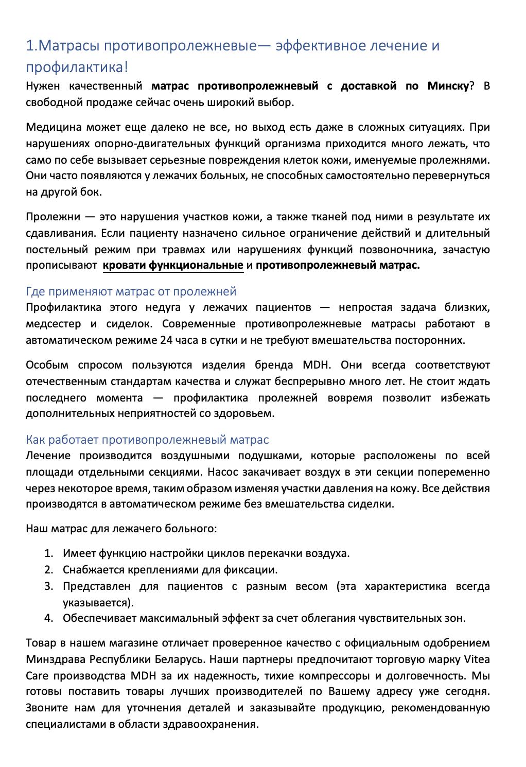 Пример продающего сео-текста для сайта #69 – Сео-текст для сайта по продаже матрасов
