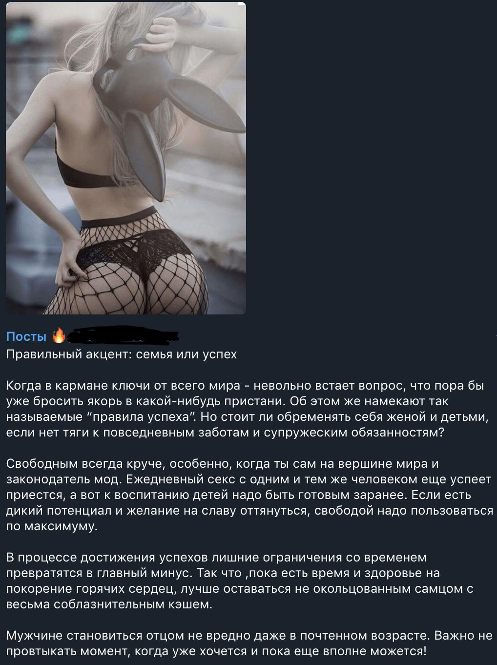 Пример поста для Telegram #74 – Пост для Telegram на тему содержанок
