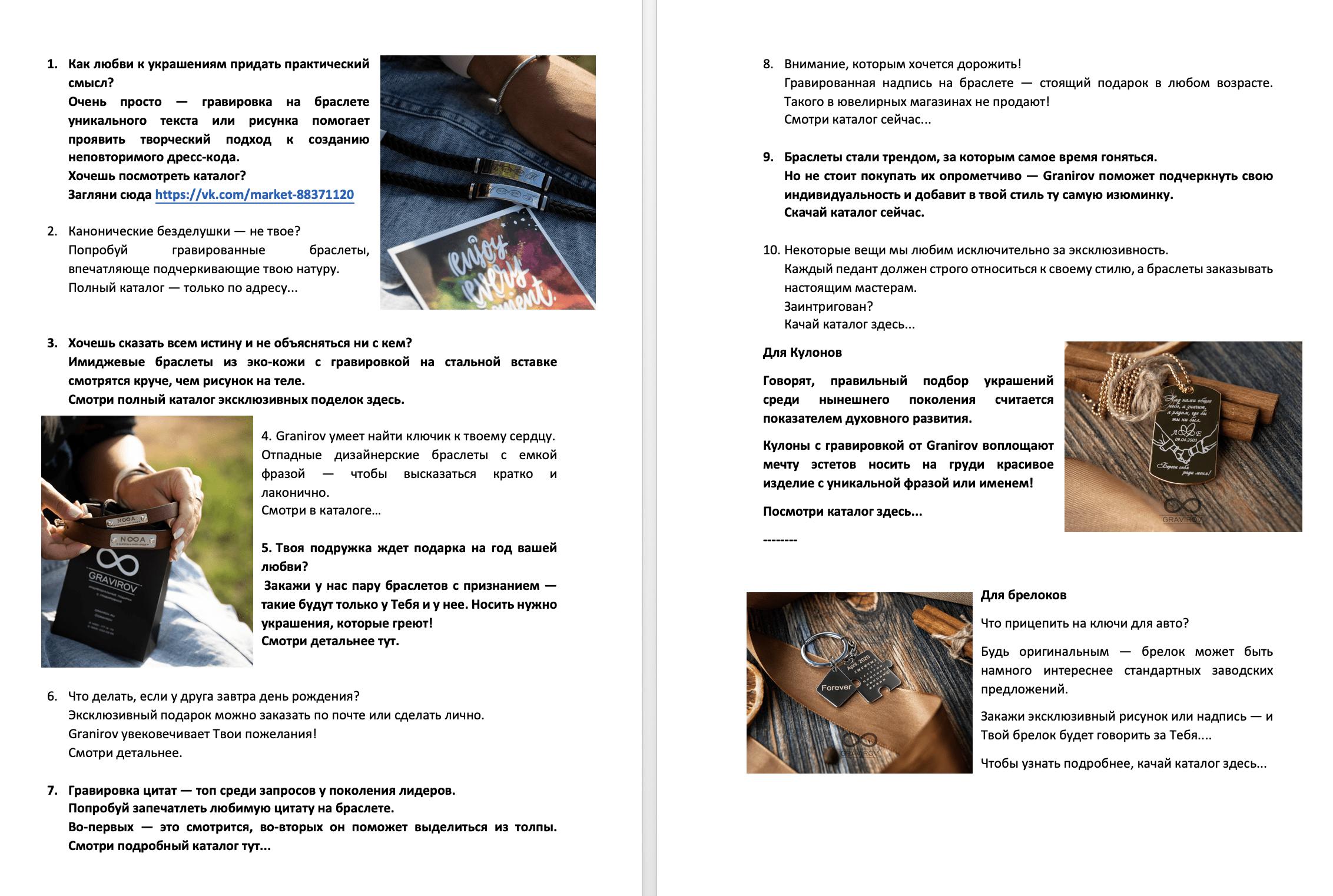 Пример продающих постов для вконтакте #72 – Креативные посты для рекламы украшений
