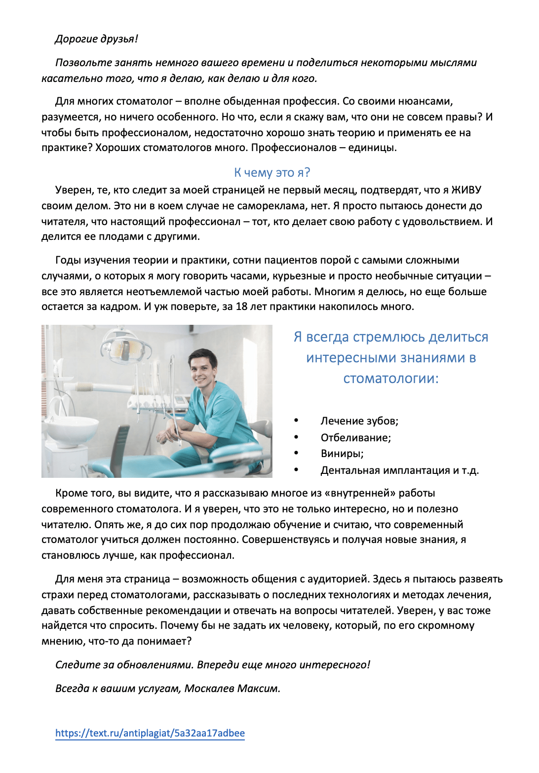 Продающий пост на медицинскую тематику – Пример 78.