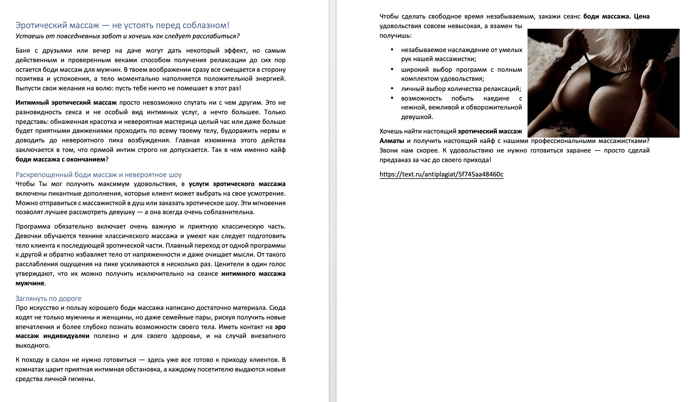 Продающий сео-текст на тему эротический массаж – Пример 77.
