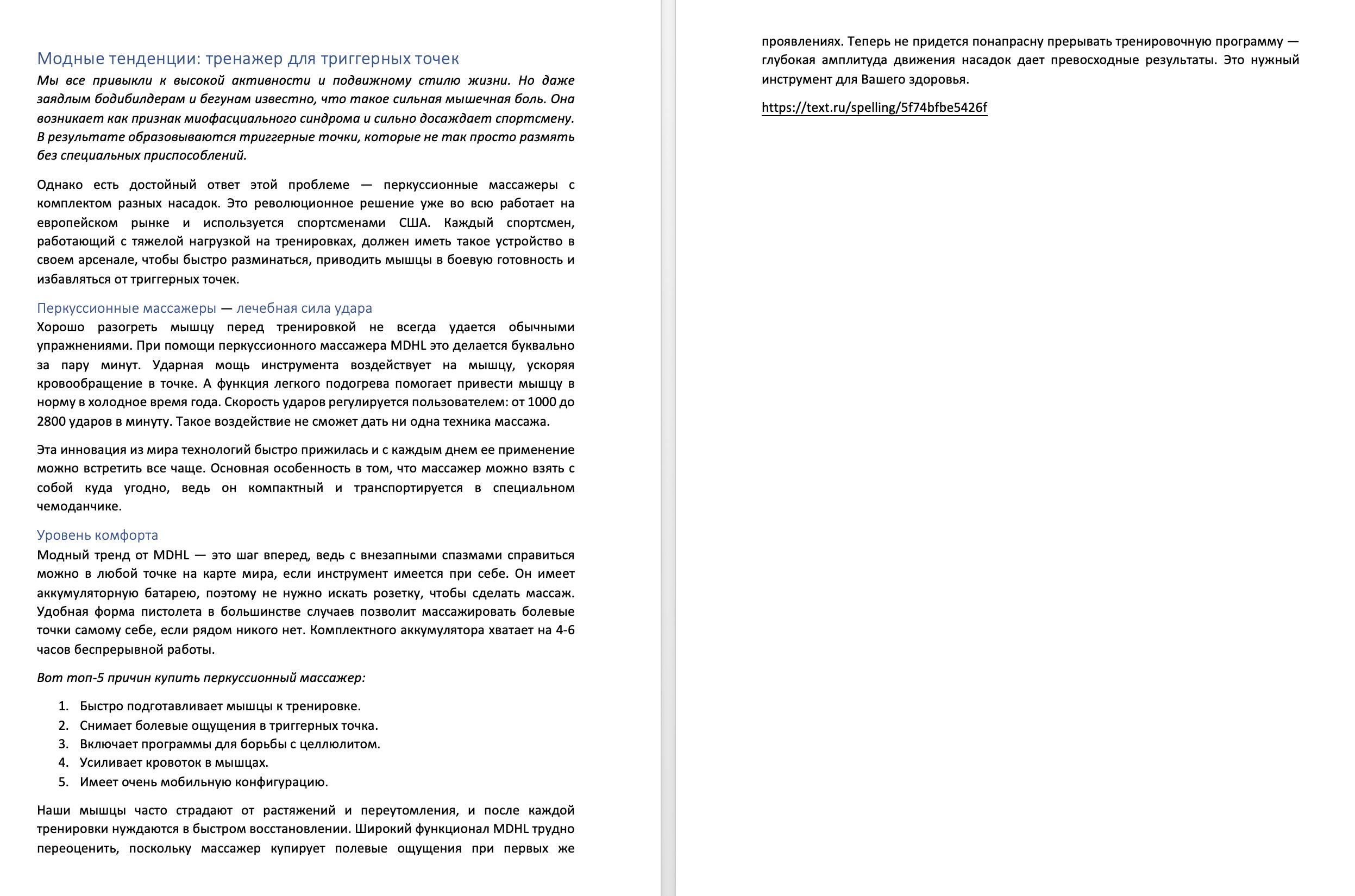 Написание текста для Яндекс Дзен с обзором товара – Пример 82.