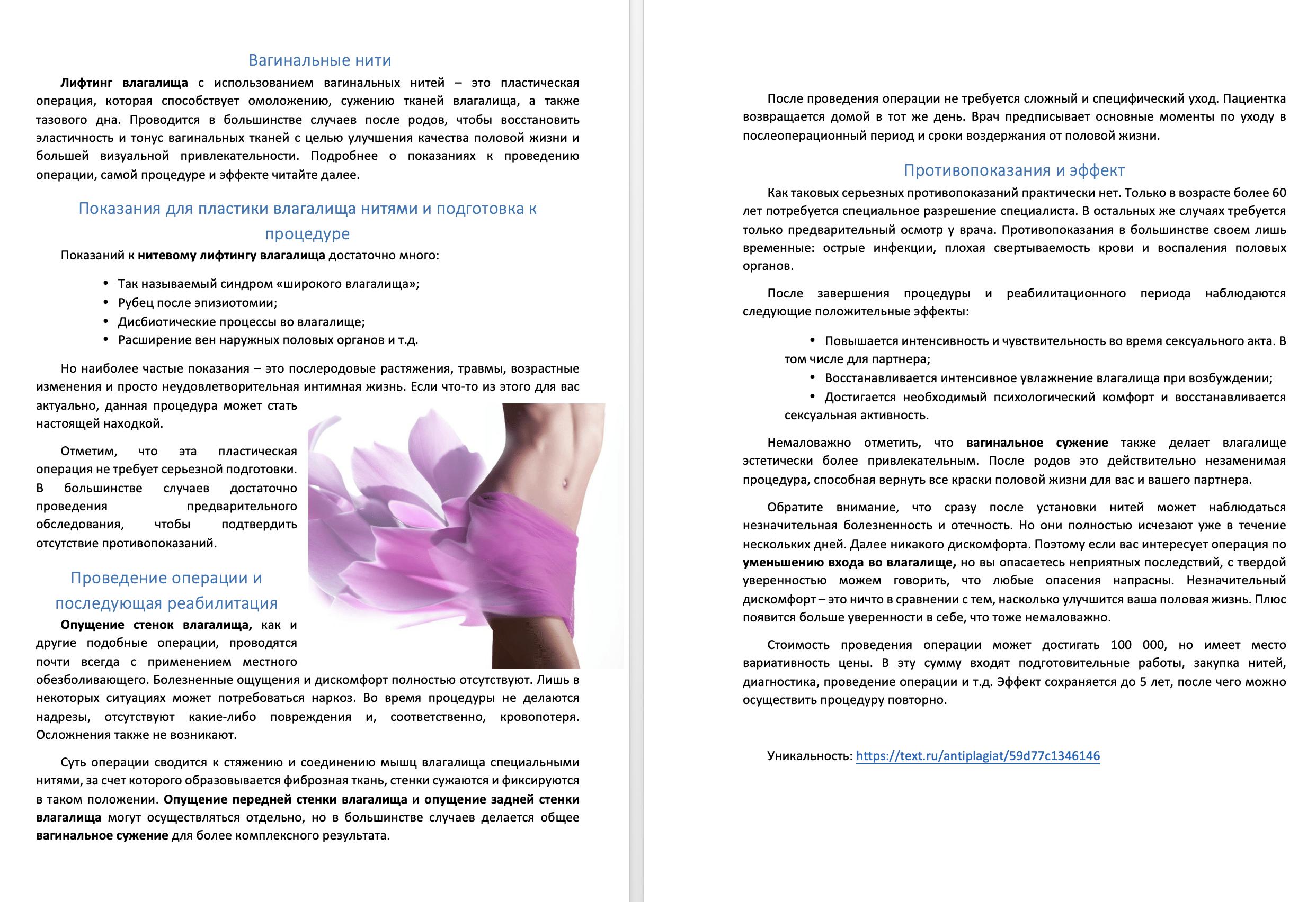 Написание текста на тему вагинальные нити – Пример 84.