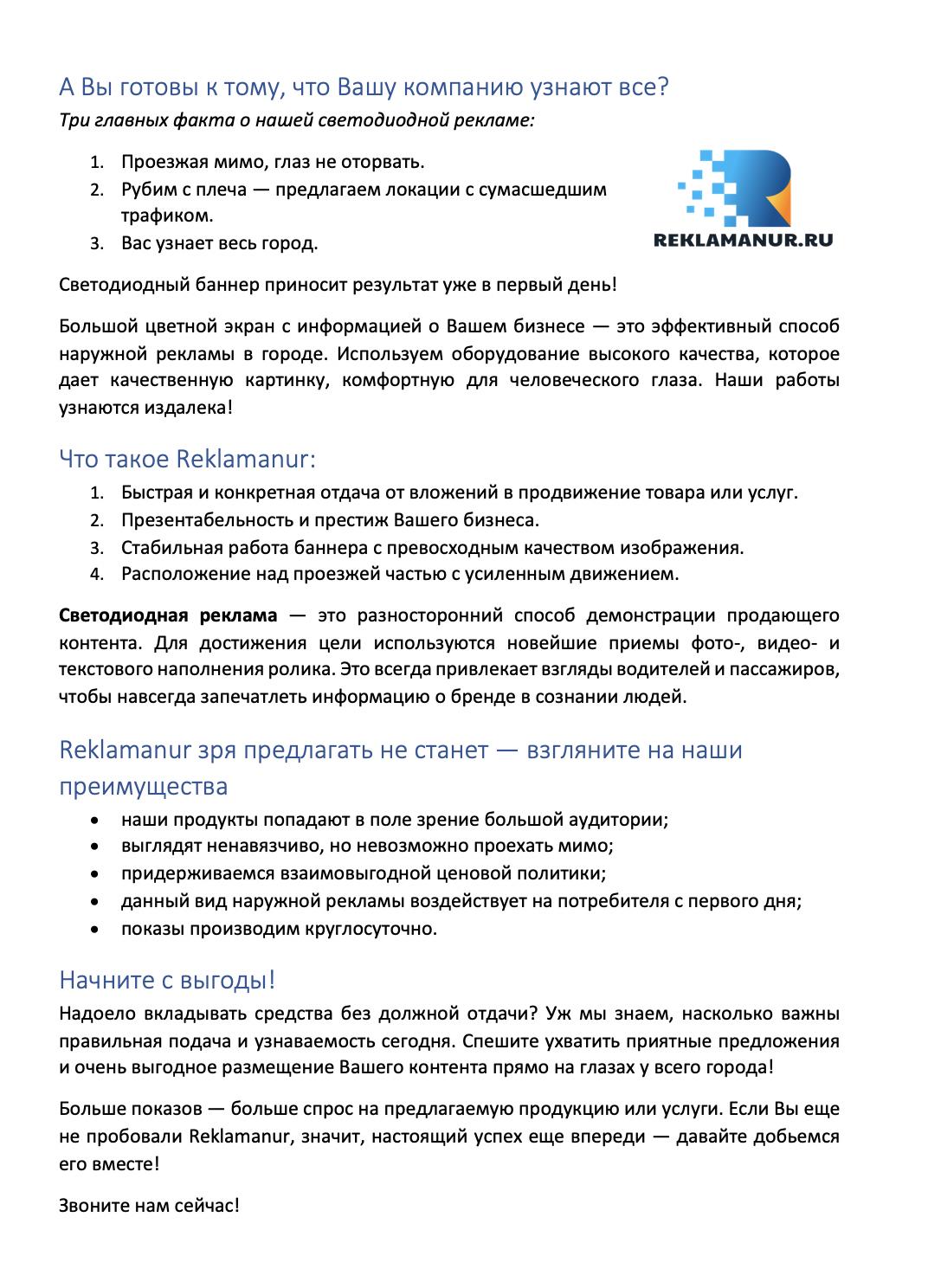 Пример 89 коммерческое предложение для Reklamanur