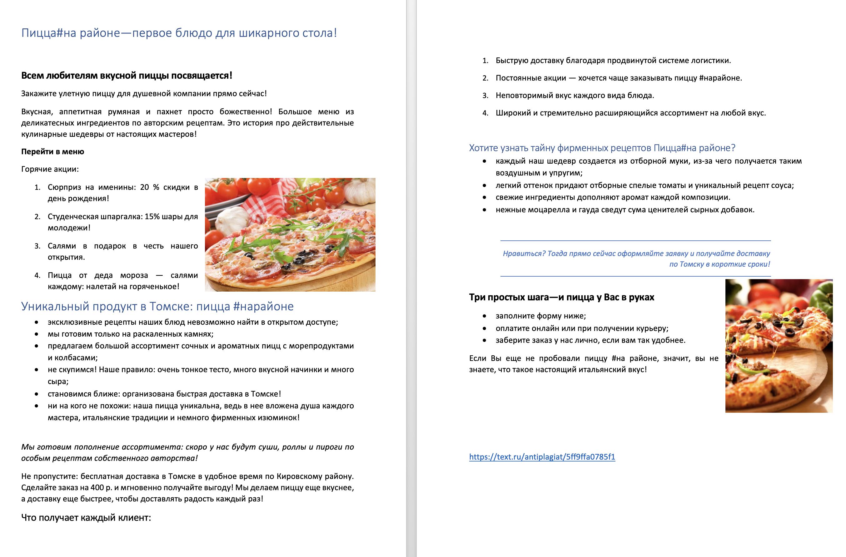 Пример 92 текст для лендинга пиццерии #НАРАЙОНЕ