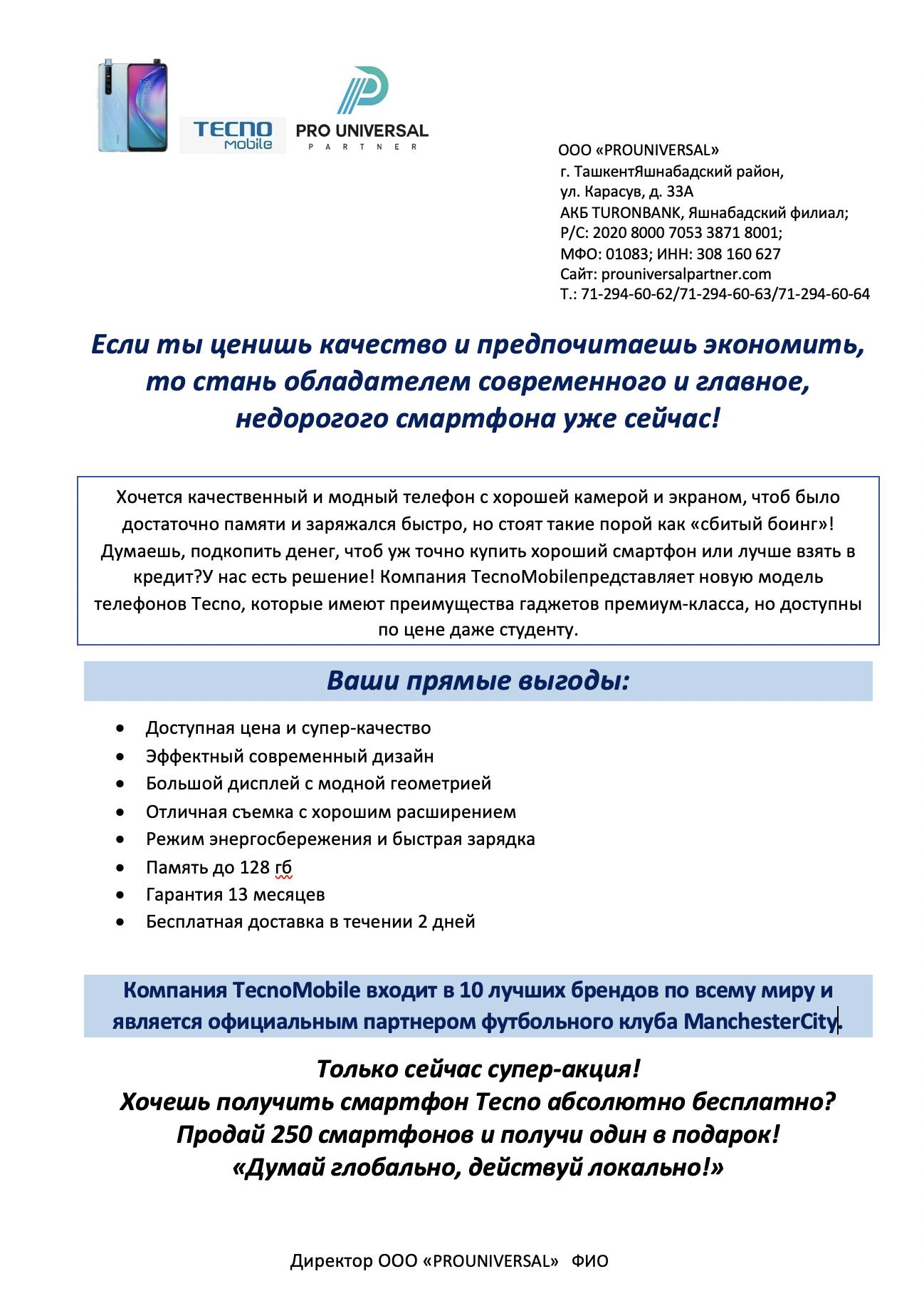 Пример коммерческого предложения на заказ 103 для PRO UNIVERSAL